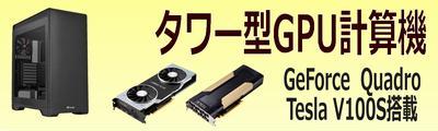 タワー型GPU計算機の製品ページ