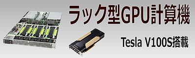 ラック型GPU計算機の製品ページ