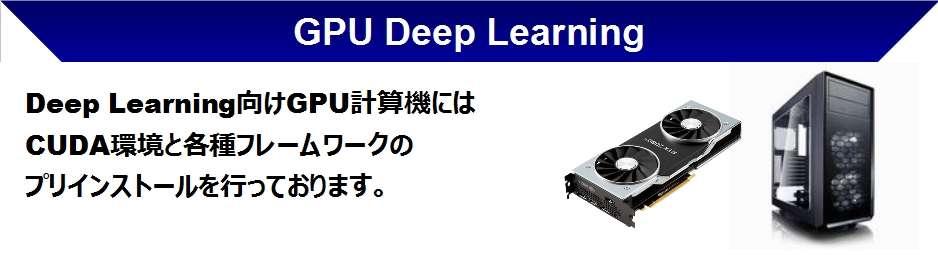 Deep Learning開発環境プリインストールのページはこちら